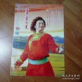 内蒙古生活周刊。2016年12月20日。封面人物郭峰。