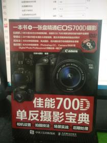 佳能700D单反摄影宝典:相机设置+拍摄技法+场景实战+后期处理(附光盘)
