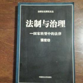 法制与治理:国家转型中的法律