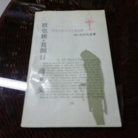 欧也妮.葛朗台《外国古典文学名著》