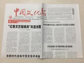 中国文化报 2018年 2月12日 星期一 第7982期 今日8版 邮发代号:1-115