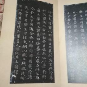 晋唐小楷集(第一版:正宗)
