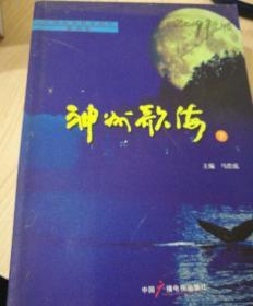 神州歌海(下):中国优秀群众创作歌曲集