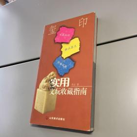实用文玩收藏指南(玺印)