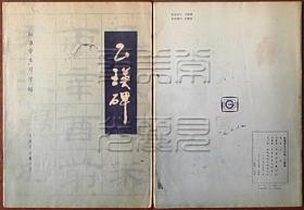 标准学生习字帖-乙瑛碑○