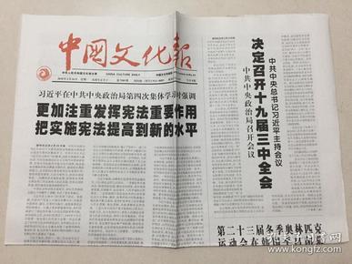中国文化报 2018年 2月26日 星期一 第7989期 今日8版 邮发代号:1-115