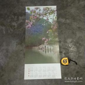 1988年年历画:广东七星岩(风景)(陈东林摄影)(天津人民美术出版社1987年初版初印)(3开)