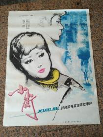 精品电影宣传画2、小街.上海电影制片厂,中国电影发行放映公司,规格1开,95品。主演:张瑜郭凯敏