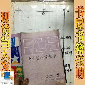 中小学外语教学       1988    3