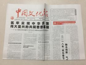 中国文化报 2018年 2月28日 星期三 第7991期 今日8版 邮发代号:1-115