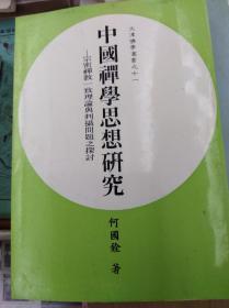 中国禅学思想研究 76年初版,包快递