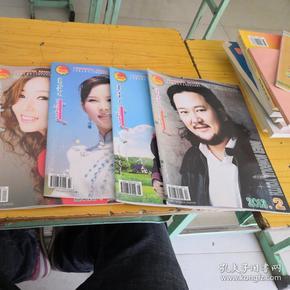内蒙古青年(蒙文版)2013年5-2-3-1