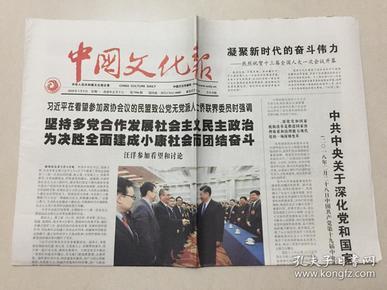 中国文化报 2018年 3月5日 星期一 第7996期 今日8版 邮发代号:1-115