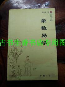 象数易学 中国书店