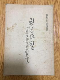 1929年日本福冈每日新闻社发行《社会问题的解决(宗教团体法案的信念的解决)》一册全