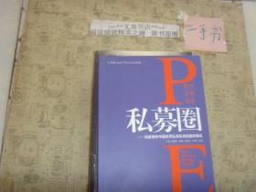 私募圈:深度剖析中国优秀私募机构的盈利模式》保正版纸质书,内无字迹