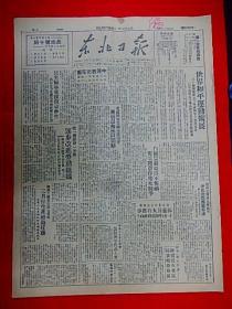 1949骞�4鏈�9鏃ャ�愪笢鍖楁棩鎶ャ�戠1167鏈燂紝4寮�4鐗堬紝涓師鎴戝厠鑺卞洯