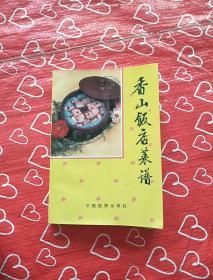 香山饭店菜谱