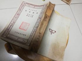 新中学文库-罗曼.罗兰