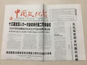 中国文化报 2018年 3月10日 星期六 第8001期 今日8版 邮发代号:1-115