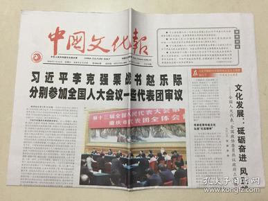 中国文化报 2018年 3月11日 星期日 第8002期 今日8版 邮发代号:1-115