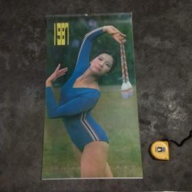 1987年挂历:艺术体操(美女)(13张全)(岳鹏飞何力摄影)(吉林画报社)(吉林人民出版社)(3开)(仅见)