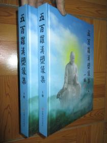 五百罗汉塑像集(上下册)  16开,精装