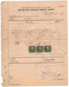 保险单据类-----1939年四川省万县