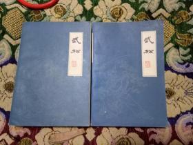 扬州评话:武松 上下册