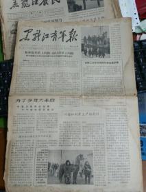 黑龙江青年报第206期
