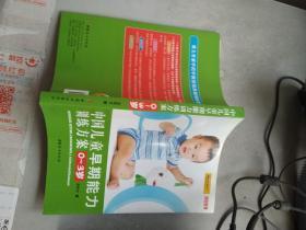 中国儿童早期能力训练方案0-3岁
