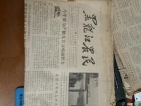 黑龙江农民共3期7份