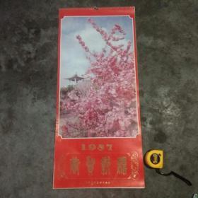 1987年挂历:锦绣中华(风景)(13张全)(张煜摄影)(天津人民美术出版社)(3开)