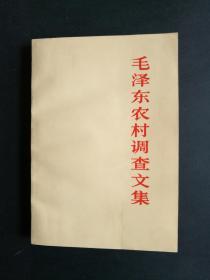 毛泽东农村调查文集(私藏,书口有书斑)