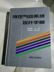 (包郵),液壓氣動系統設計手冊,精裝16開