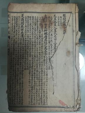 清代线装古籍·第27册·