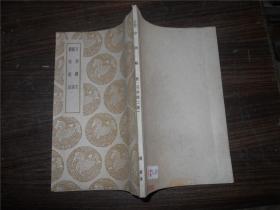 方洲杂言 苏谈 听雨纪谈(丛书集成初编)1939年初版1959年补印