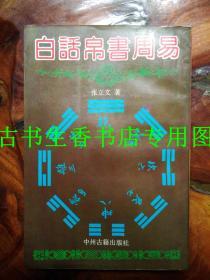 白话帛书周易