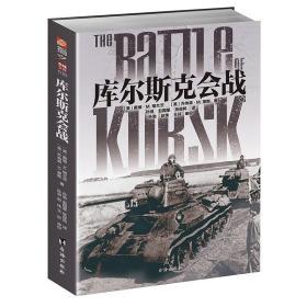 库尔斯克会战