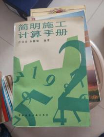 簡明施工計算手冊