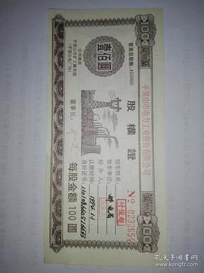 股权证(平顶山市电力工业股份有限公司)