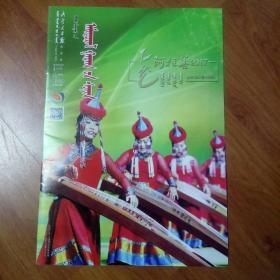 内蒙古生活周报。2017年2月7日。蒙文版。阿拉善蒙古语网络春晚。