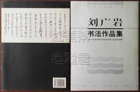 墨海弄潮百人集-刘广岩书法作品集○