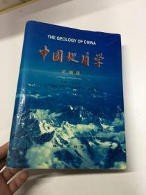 中国地质学 扩编版(精装如图、内页干净)包邮
