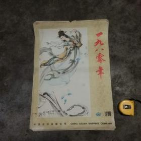 1980年挂历:刘继卣绘画国画美女(13张全)(中国远洋运输公司)(4开)(品弱谨慎下单)