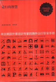 旅行的智慧(来自美国外事培训专家的海外出行安全手册)