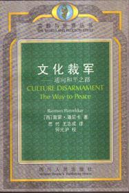 宗教与世界丛书 文化裁军——通向和平之路