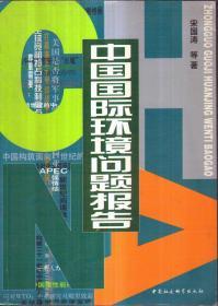 中国国际环境问题报告