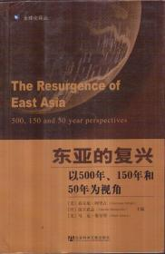 全球化译丛 东亚的复兴:以500年、150年和50年为视角