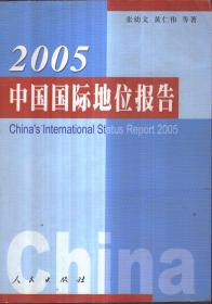 2005中国国际地位报告